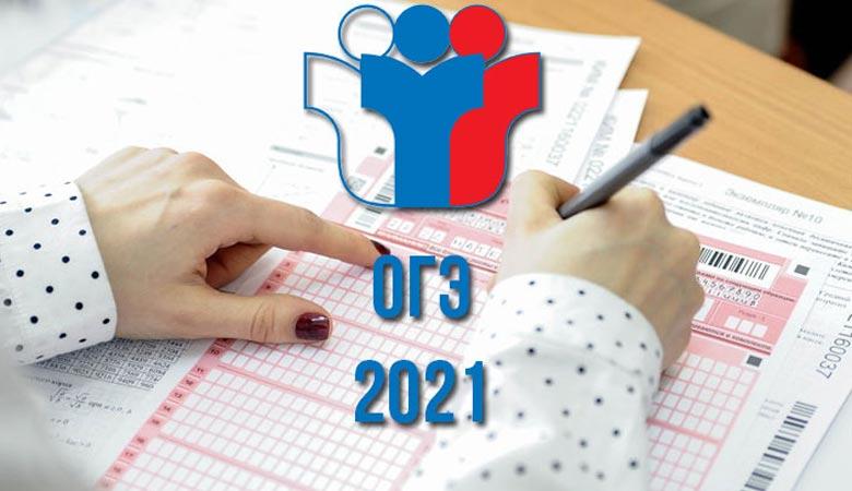 ОГЭ 2021 изменения